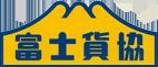 富士地区貨物運送事業協同組合